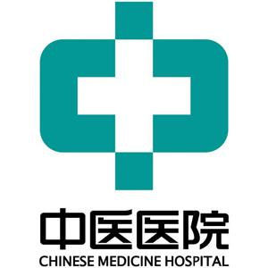 伙伴客户-上海中医院