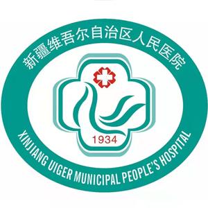 伙伴客户-新疆人民医院