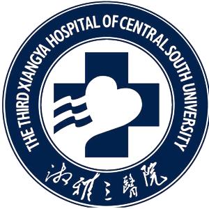 伙伴客户-湘雅三医院