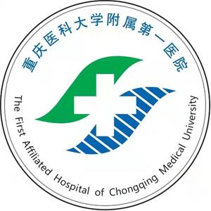 伙伴客户-重庆医科大附一